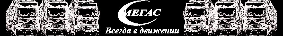 Транспортная компания Мегас